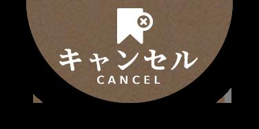 予約内容の確認/変更/キャンセル