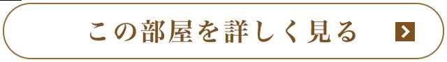 特別室リバースイート【川側メゾネット和洋室/温泉展望半露天風呂】